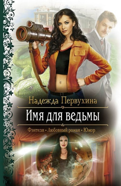 Надежда Первухина — Имя для ведьмы. Цикл из 4 книг