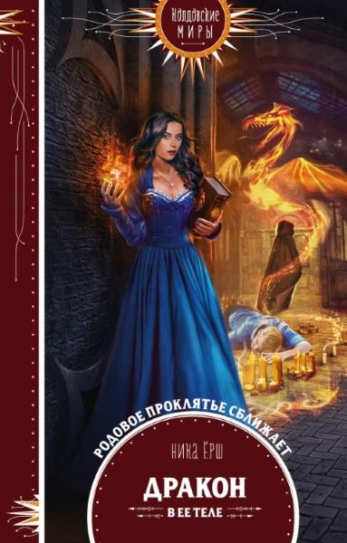 Ника Ёрш — Дракон в её теле