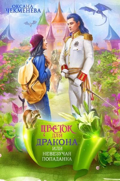 Оксана Чекменёва — Цветок для дракона, или Невезучая попаданка