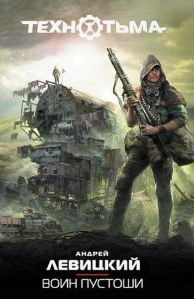 Андрей Левицкий — Воин Пустоши