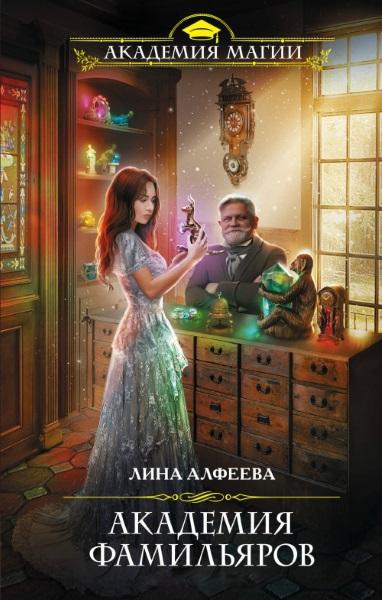 Лина Алфеева, Анна Свилет — Академия фамильяров. Цикл из 3 книг