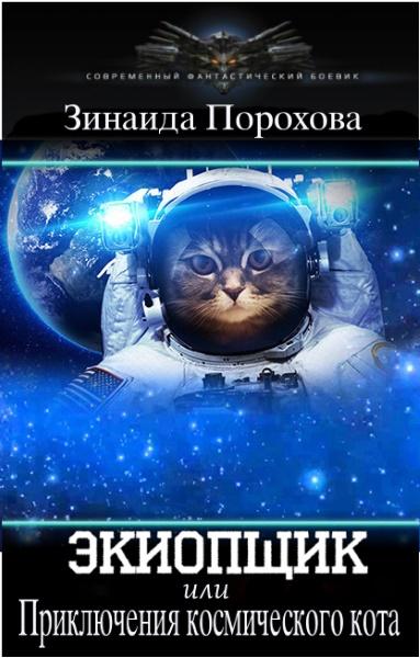 Зинаида Порохова — Экиопщик, или Приключения космического кота