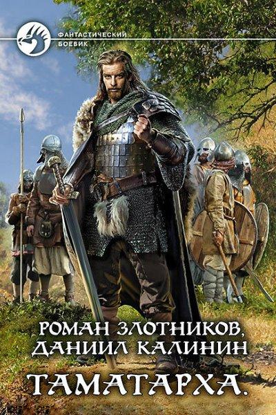 Д. Калинин, Р. Злотников  — Таматарха. Цикл из 2 книг