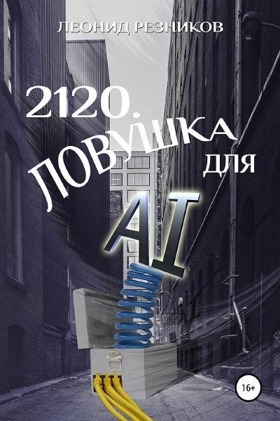 Леонид Резников - 2120. Ловушка для AI
