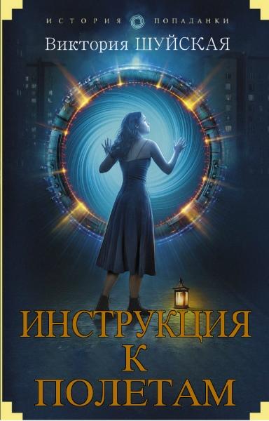 Виктория Шуйская - Инструкция к полётам