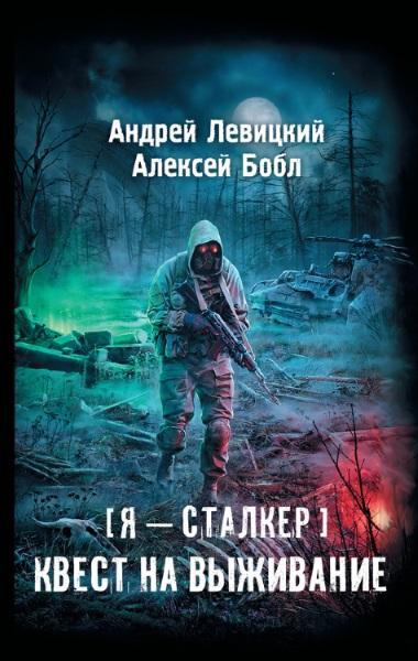 Андрей Левицкий — Квест на выживание