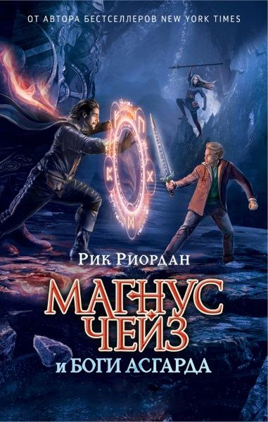 Рик Риордан - Магнус Чейз и боги Асгарда. Цикл из 3 книг