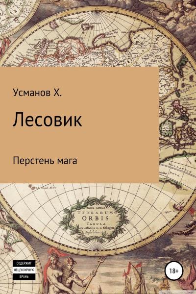 Хайдарали Усманов — Лесовик - 11. Перстень мага