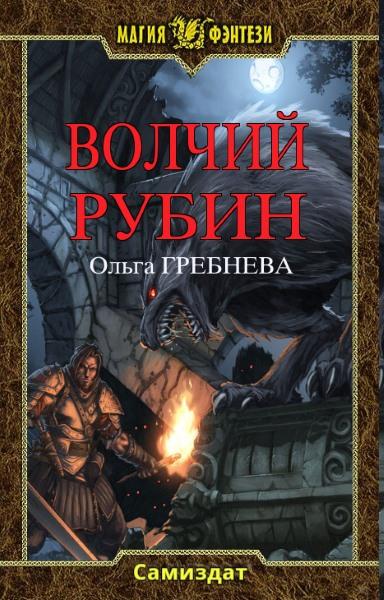Ольга Гребнева - Волчий Рубин