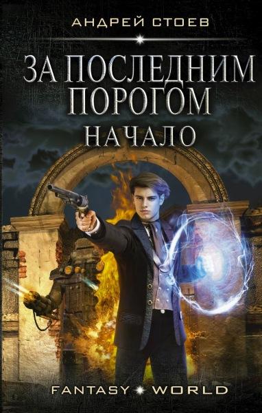 Андрей Стоев — За последним порогом. Цикл из 3 книг