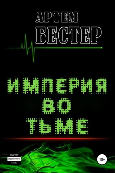 Артем Бестер - Империя во тьме. Цикл из 2 книг