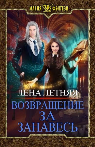 Лена Летняя - Возвращение за Занавесь. Цикл из 2 книг