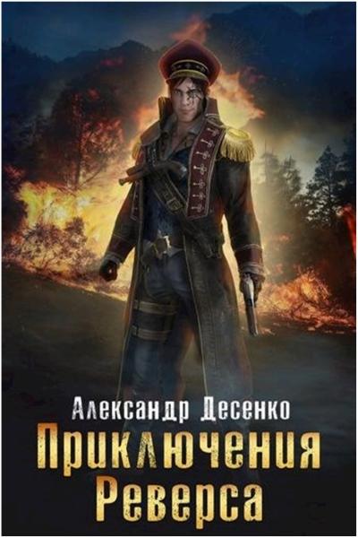 Александр Десенко - Приключения Реверса