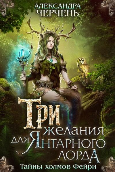 Александра Черчень - Три желания для Янтарного лорда