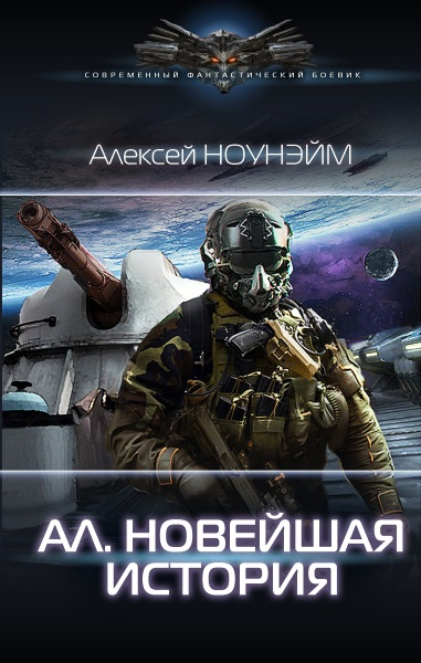 Алексей Ноунэйм — Ал. Новейшая история