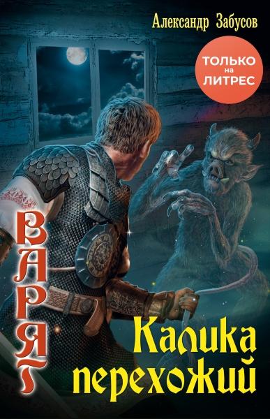 Александр Забусов - Калика перехожий