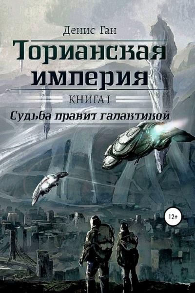 Иван Дубровин - Торианская империя. Книга 1. Судьба правит галактикой