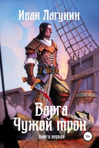 Иван Лагунин - Варга. Чужой трон. Книга первая