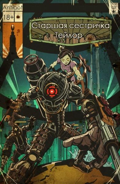 Antibot - Старшая сестричка Тейлор