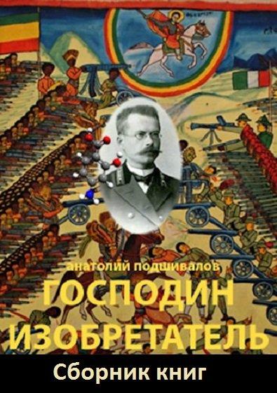 Анатолий Подшивалов - Господин Изобретатель. Цикл из 5 книг
