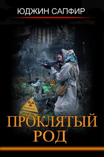 Юджин Сапфир — Проклятый род