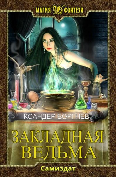 Ксандер Боргнев — Закладная ведьма