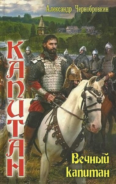 Александр Чернобровкин - Вечный капитан. Цикл из 10 книг