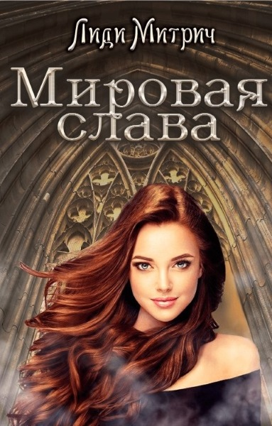 Лиди Митрич - Мировая слава