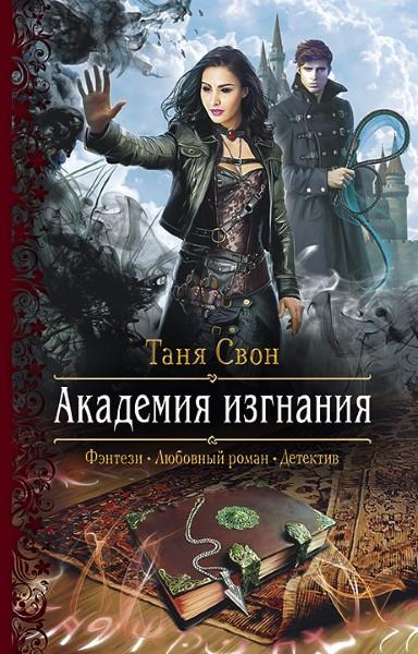 Таня Свон — Академия Изгнания