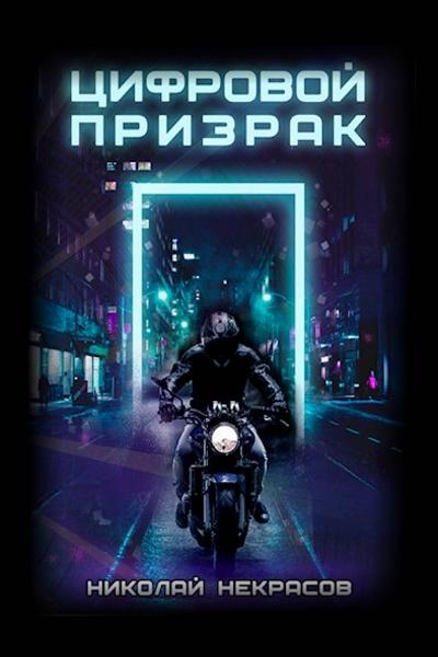 Николай Некрасов — Цифровой призрак