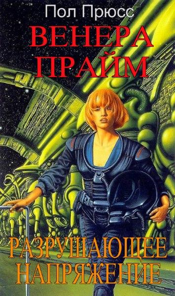 Пол Прюсс — Венера Прайм. Цикл из 4 книг