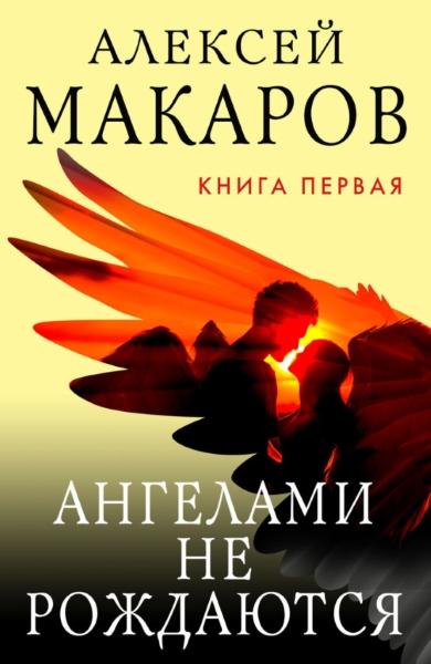 Алексей Макаров — Ангелами не рождаются. Книга 1
