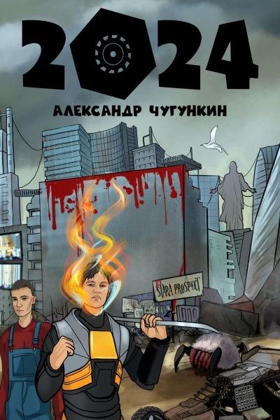 Александр Чугункин — 2024