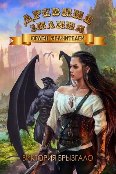 Виктория Брызгало — Древние Знания. Орден Хранителей