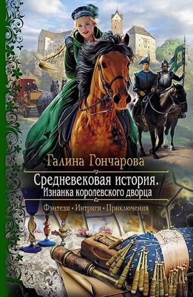 Галина Гончарова - Изнанка королевского дворца