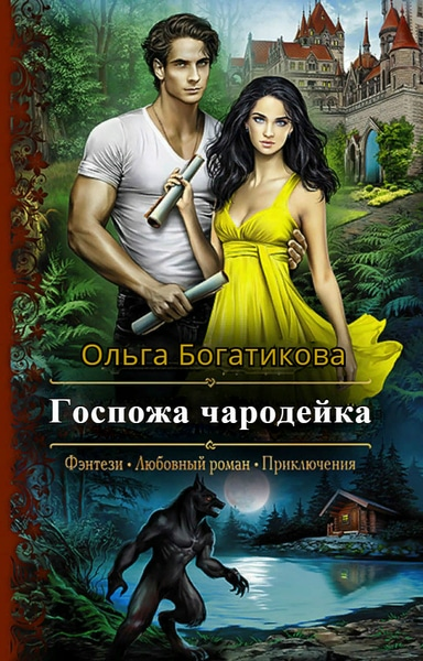 Ольга Богатикова — Госпожа чародейка
