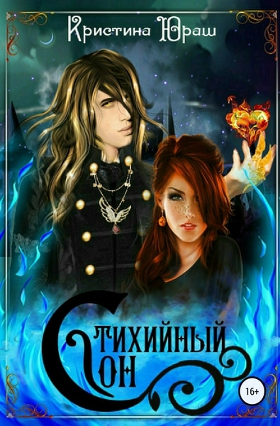 Кристина Юраш - Стихийный сон