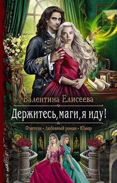 Валентина Елисеева — Мир Доин. Цикл из 3 книг