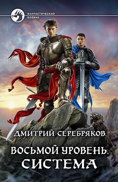 Дмитрий Серебряков - Восьмой уровень. Система
