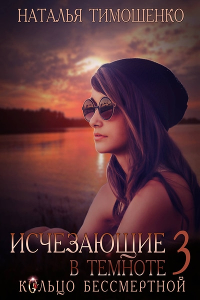 Наталья Тимошенко - Исчезающие в темноте. Кольцо бессмертной