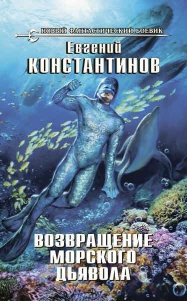 Евгений Константинов - Возвращение морского дьявола