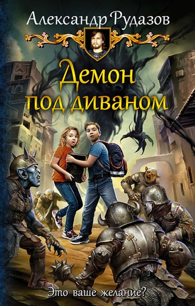 Александр Рудазов — Демон под диваном