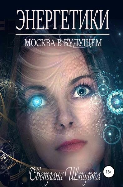 Светлана Шпилька - Энергетики
