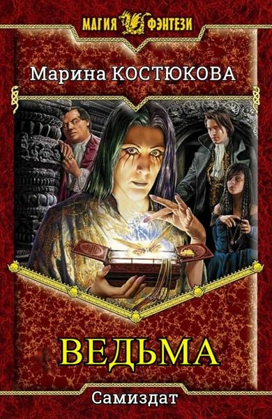 Марина Кастюкова — Ведьма