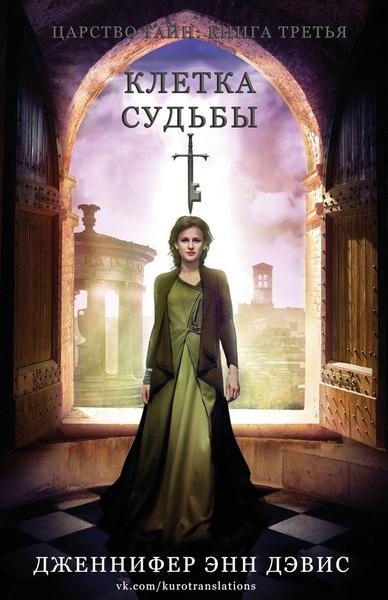 Дженнифер Энн Дэвис - Царство тайн. Клетка судьбы