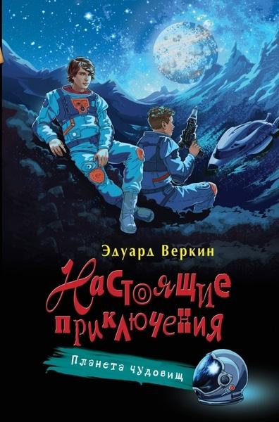 Эдуард Веркин — Планета чудовищ