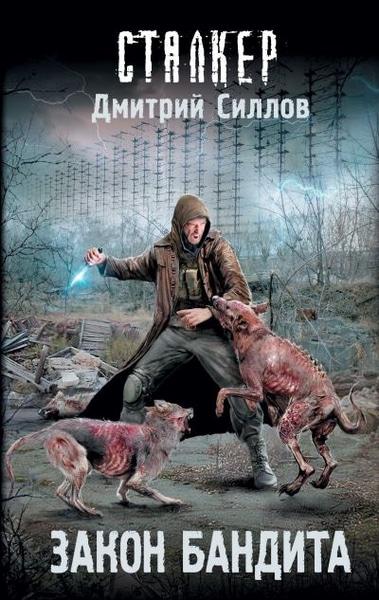 Дмитрий Силлов — Закон бандита