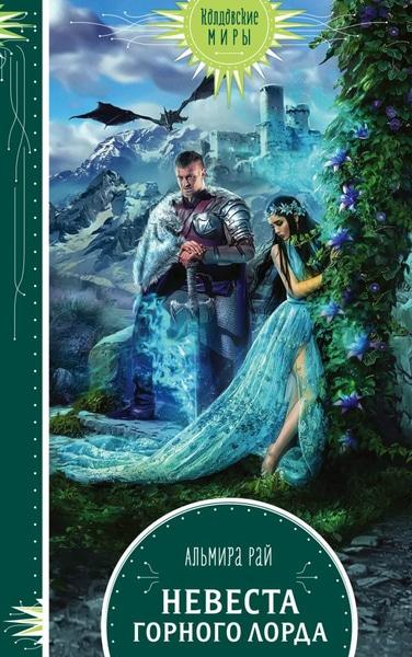 Альмира Рай - Невеста горного лорда