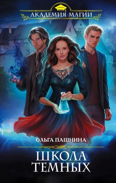 Ольга Пашнина - Школа темных. Цикл из 3 книг
