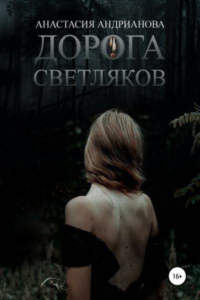 Анастасия Андрианова — Дорога светляков